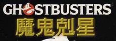 GhostbusterslogoChina.png
