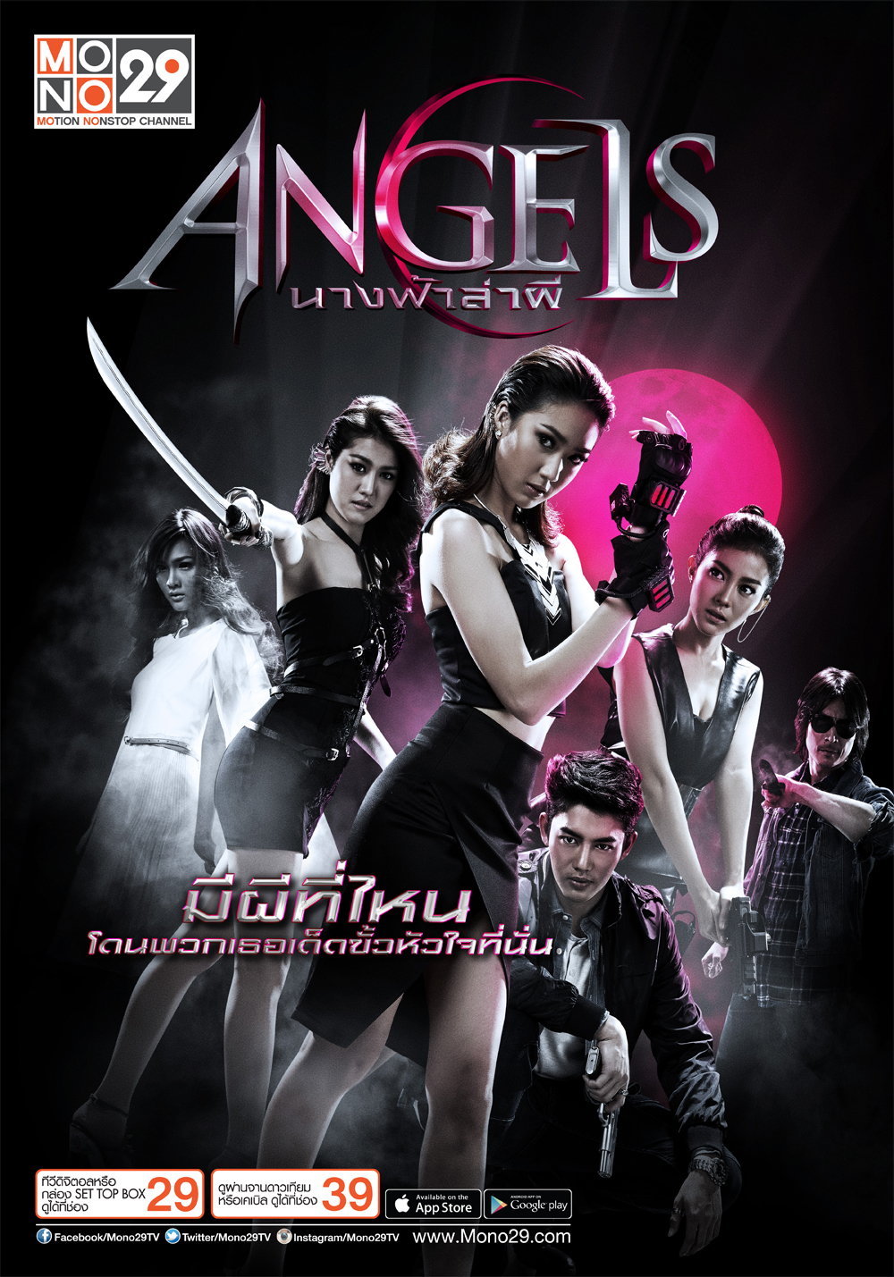 Angels นางฟ้าล่าผี (Angels Ghost Hunters TV Series)