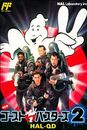 New Ghostbusters 2 обложка JP