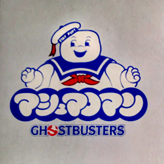 Bandai Ghostbusters Toy Line