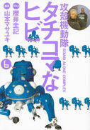 Ghost in the Shell - S.A.C. - Tachikoma na Hibi Vol 6
