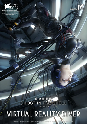 Ghost in the Shell Virtual Reality Diver Poster.png