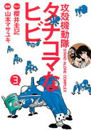 Ghost in the Shell - S.A.C. - Tachikoma na Hibi Vol 3