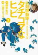 Ghost in the Shell - S.A.C. - Tachikoma na Hibi Vol 7