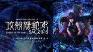Ghost-in-the-Shell SAC-2045 Main-Poster Banner