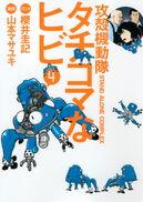 Ghost in the Shell - S.A.C. - Tachikoma na Hibi Vol 4