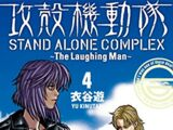 Ghost in the Shell: Stand Alone Complex – The Laughing Man (Manga)