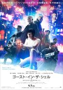 Ghost in the Shell 2017 JP Poster
