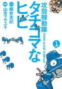 Ghost in the Shell - S.A.C. - Tachikoma na Hibi Vol 1