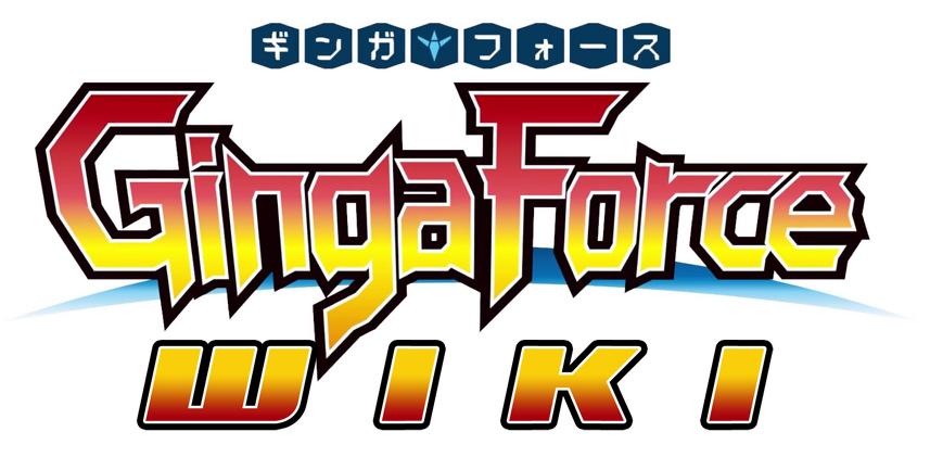 Ginga Force Wiki - Logo.png