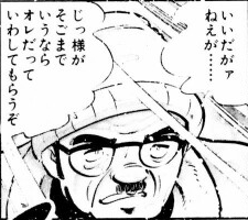 Hidetoshi's Father