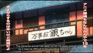 Gintama the semi final next epsiode preview