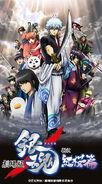 Gintama the movie benizakura arc