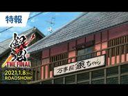 映画『銀魂 THE FINAL』特報 2021年1月8日(金)公開
