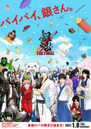 Gintama the final poster 1
