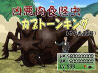 Sadomaru 22 and Sougo Episode 65