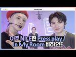 -INSIDE SEVENTEEN- 'Press play & In My Room' BEHIND