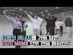 -INSIDE SEVENTEEN- 2020 MAMA 안무 연습 비하인드 (2020 Mnet Asian Music Awards DANCE PRACTICE BEHIND)