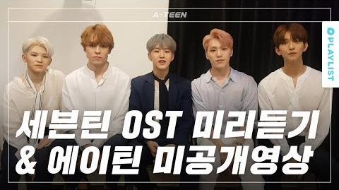 -에이틴_미공개영상-_세븐틴_A-Teen_미리듣기