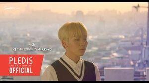 COVER 승관 - Beautiful Tomorrow (원곡 박효신)