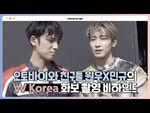 -INSIDE SEVENTEEN- 원우X민규 W Korea 화보 촬영 비하인드 (WONWOO X MINGYU W Korea Photo Shoot BEHIND)