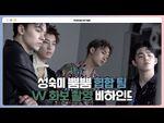 -INSIDE SEVENTEEN- 'W KOREA' 힙합 팀 화보 촬영 비하인드 (Hip Hop Team 'W KOREA' Photo Shoot Behind)