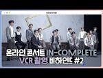 -INSIDE SEVENTEEN- 2021 SEVENTEEN ONLINE CONCERT 'IN-COMPLETE' VCR SHOOT BEHIND -2