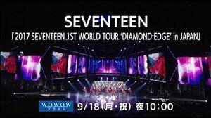 TEASER 2017 SEVENTEEN 1ST WORLD TOUR 'DIAMOND EDGE' in JAPAN (WOWOWダイジェスト映像)