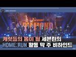 -INSIDE SEVENTEEN- 'HOME;RUN' 활동 비하인드 -2 ('HOME;RUN' Behind -2)
