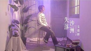 COVER Jun - 失落沙洲 (Down in Sandbar, original song by 徐佳莹 LaLa Hsu)
