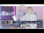 -INSIDE SEVENTEEN- THE 8 Digital Single '나란히 (Side By Side)' BEHIND