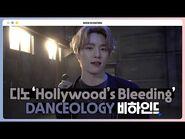 -INSIDE SEVENTEEN- 'Hollywood's Bleeding' DANCEOLOGY 비하인드 (DINO'S DANCEOLOGY Behind)