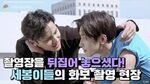INSIDE SEVENTEEN COSMOPOLITAN KOREA Magazine Photo Shoot Behind📷