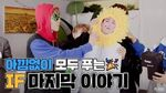 IF 미공개 하드 털이 모음 2 (Collection of Unreleased Clips 2)