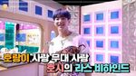 INSIDE SEVENTEEN 호시의 MBC '라디오스타' 촬영 비하인드 feat.호랑해🐯 (Hoshi MBC 'Radio Star' Behind feat
