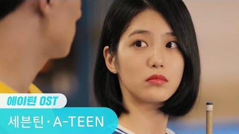 OST로_멜론_1위_찍은_세븐틴_갓띵곡_-_A-TEEN_-에이틴_OST_Part.3-