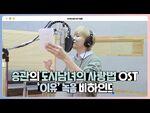 -INSIDE SEVENTEEN- 승관 '이유(도시남녀의 사랑법 OST)' 녹음 비하인드 (SEUNGKWAN 'The Reason' Recording Behind)