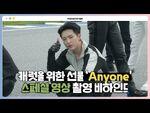 -INSIDE SEVENTEEN- 'Anyone' 스페셜 영상 촬영 비하인드 ('Anyone' Special Video BEHIND)