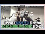 -INSIDE SEVENTEEN- 2020 더팩트 뮤직 어워즈 안무 연습 비하인드 (2020 THE FACT MUSIC AWARDS DANCE PRACTICE BEHIND)