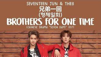 LYRICS_가사_SEVENTEEN_(세븐틴)_JUN_&_THE8_-_兄弟一回_(Brothers_For_One_Time)_Chinese_Drama_7_Days_OST