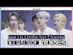 -INSIDE SEVENTEEN- 'See Us Unite for Change' BEHIND