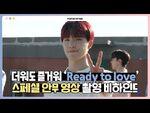 -INSIDE SEVENTEEN- 'Ready to love' 스페셜 안무 영상 촬영 비하인드