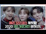 -INSIDE SEVENTEEN- 2020 SBS 가요대전 비하인드 (SBS 2020 K-POP AWARD BEHIND)