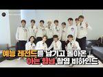 -INSIDE SEVENTEEN- JTBC '아는 형님' 촬영 비하인드 (JTBC 'Knowing bros' Behind)
