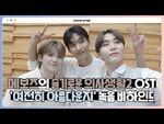 -INSIDE SEVENTEEN- '여전히 아름다운지(슬기로운 의사생활2 OST)' 녹음 비하인드 ('Is It Still Beautiful' Recording Behind)
