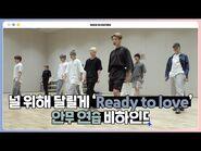 -INSIDE SEVENTEEN- 'Ready to love' 안무 연습 비하인드 ('Ready to love' DANCE PRACTICE BEHIND)