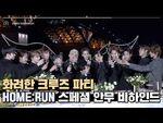 -INSIDE SEVENTEEN- 'HOME;RUN' 스페셜 안무 촬영 비하인드 ('HOME;RUN' SPECIAL VIDEO BEHIND)