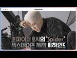 -INSIDE SEVENTEEN- HOSHI Mixtape 'Spider' BEHIND