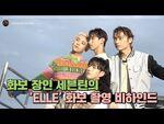 -INSIDE SEVENTEEN- 'ELLE' 화보 촬영 비하인드 ('ELLE' Photo Shoot Behind)