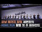 -INSIDE SEVENTEEN- 'HOME;RUN' 활동 비하인드 -1 ('HOME;RUN' Behind -1)